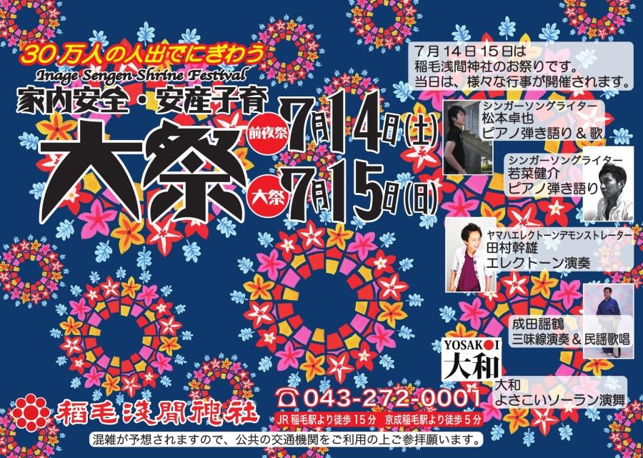 bitmap thumb 1 - 千葉市稲毛区稲毛浅間神社の夏の大祭