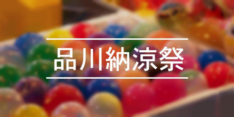 20190423172048 - 夏の大一番イベント品川納涼祭