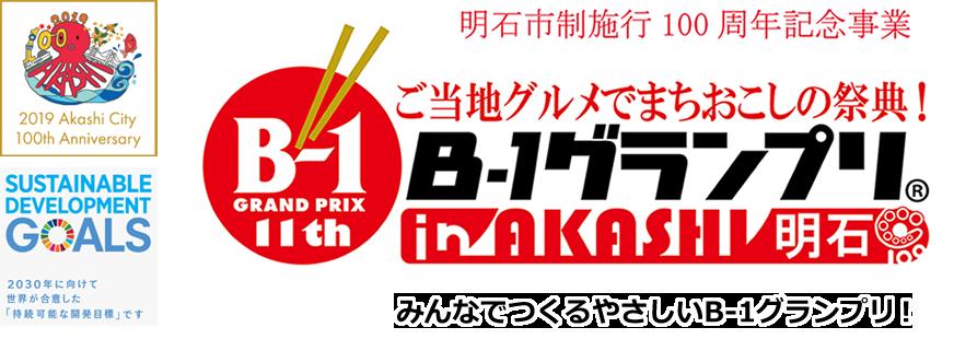 h1 title - 明石市で行われる2019年B1グランプリ