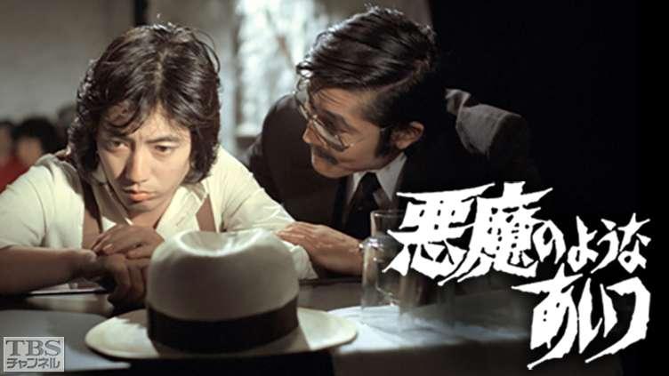title 752 - 「悪魔のようなあいつ」(1975年)は「非日常」と「奇怪」「色気」が、ぎっちりつまったドラマです