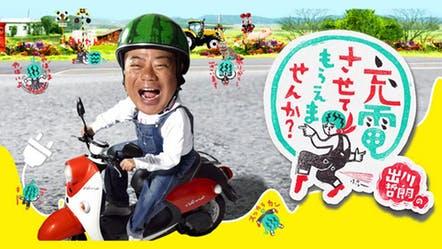 3f54867122d7db6cd355e3f6c911 - 出川哲朗の冠番組、充電させてもらえませんかと使用されるバイクについて